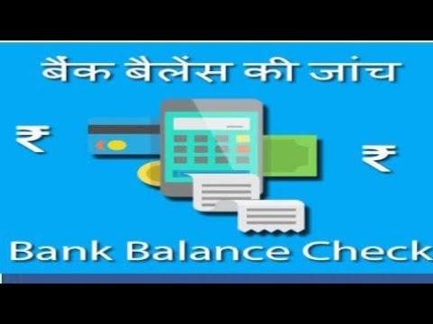 All Bank balance enquiry (बैंक बलैंस जानकारी)    check bank balance   Education purpose   