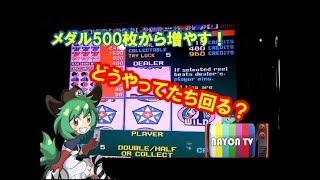【メダルゲーム】500枚からメダルを増やす!【BAYON公式】
