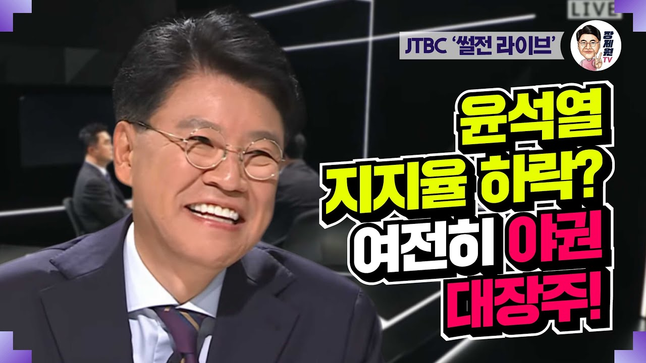 [장제원TV] JTBC 〈썰전 라이브〉 윤석열 지지율 하락? 여전히 야권 대장주!