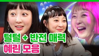 (ENG SUB) EXID Hye Rin\'s Ideal Type Always Breaks Out in a Scandal | Life Bar