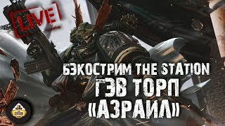Бэкострим The Station - Dark Angels. Гэв Торп - 'Азраил'