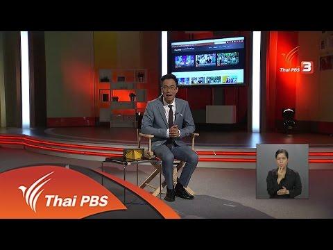 """เปิดบ้าน Thai PBS : ความคิดเห็นต่อผังรายการใหม่ """"เติมสีสันให้สาระ"""" (26 ส.ค 59)"""