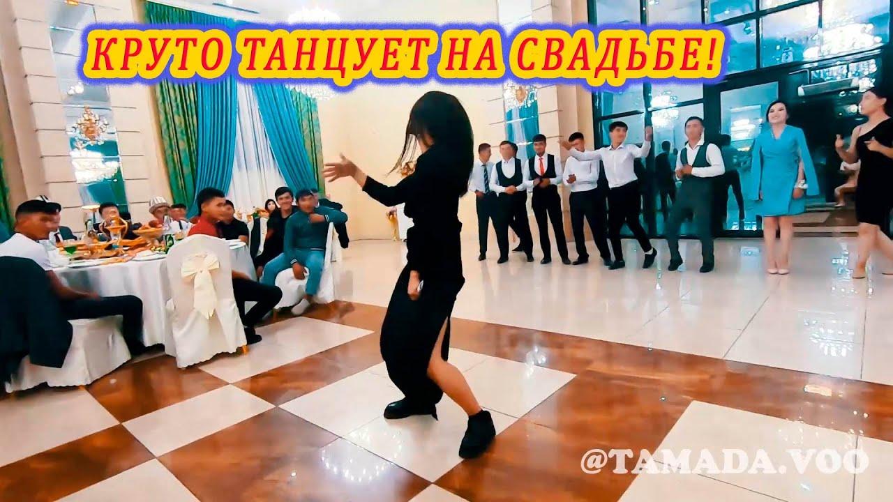 Ой, БАЙ! ТАНЦЫ НА СВАДЬБЕ ЗАЖИГАЕТ! той, танцевальный батл на свадьбе