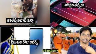 Technews in telugu 277 : Redmi note 7 launch date,i love mi day,samsung,swiggy,oneplus 7,oppo r19