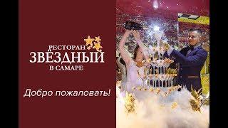1 Ресторан для свадьбы, юбилея дня рождения в Самаре
