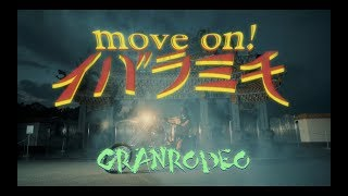 GRANRODEO / move on! イバラミチ - short ver.