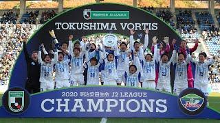 ハイライト:アビスパ福岡vs徳島ヴォルティス J2リーグ 第42節 2020/12/20