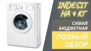 стиральная машина Indesit IWUC 4085