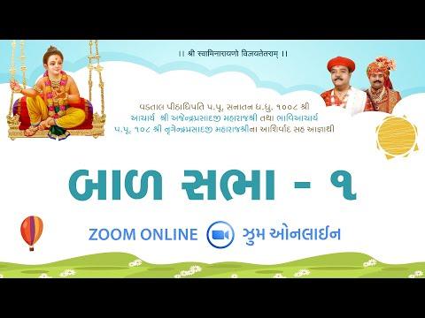 Bal Sabha    Part 1    Shree Ghanshyam Bal Mandal