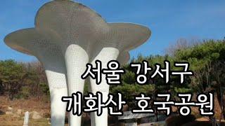 서울등산코스 아이와함께 주말나들이 가족여행 가볼만한곳