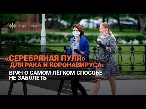 """""""Серебряная пуля"""" для рака и коронавируса: Врач о самом лёгком способе не заболеть"""
