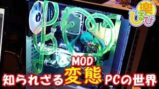 [PC自作派必見]知られざる変態MODPCの世界をイベントで見てきた C4LAN2019 spring