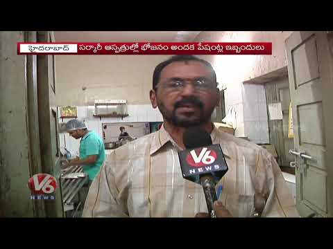 Patients Facing Problems With Food Quality In NIMS Hospital | V6 News