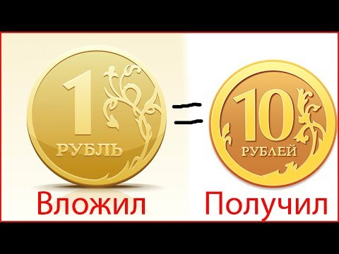 Как заработать в интернете? Как превратить один рубль в десять рублей