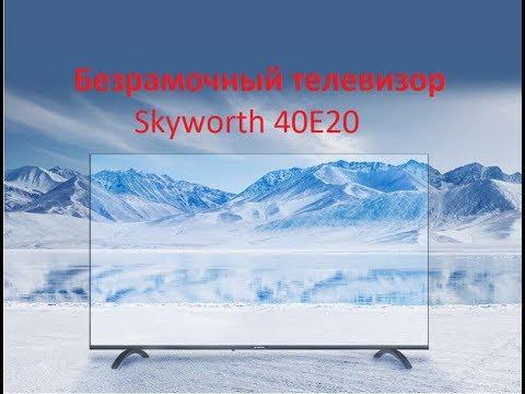 Безрамочный телевизор Skyworth 40Е20