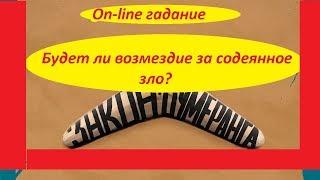 Будет ли наказание за содеянное зло? Закон бумеранга.On-line гадание /Free online tarot reading