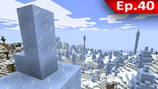 Repeat youtube video Tackle⁴⁸²⁶ Minecraft (1.7.9) #40 - ตามล่าน้ำแข็งไม่มีวันละลาย (Packed Ice)