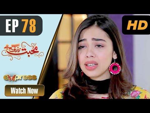 Mohabbat Zindagi Hai - Episode 78 - Express Entertainment Dramas