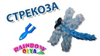 СТРЕКОЗА из резинок на рогатке. Фигурка из резинок | Dragonfly Rainbow Loom Charm