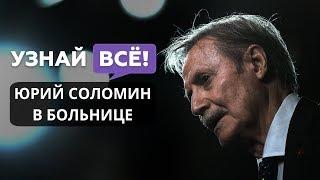Юрия Соломина срочно госпитализировали