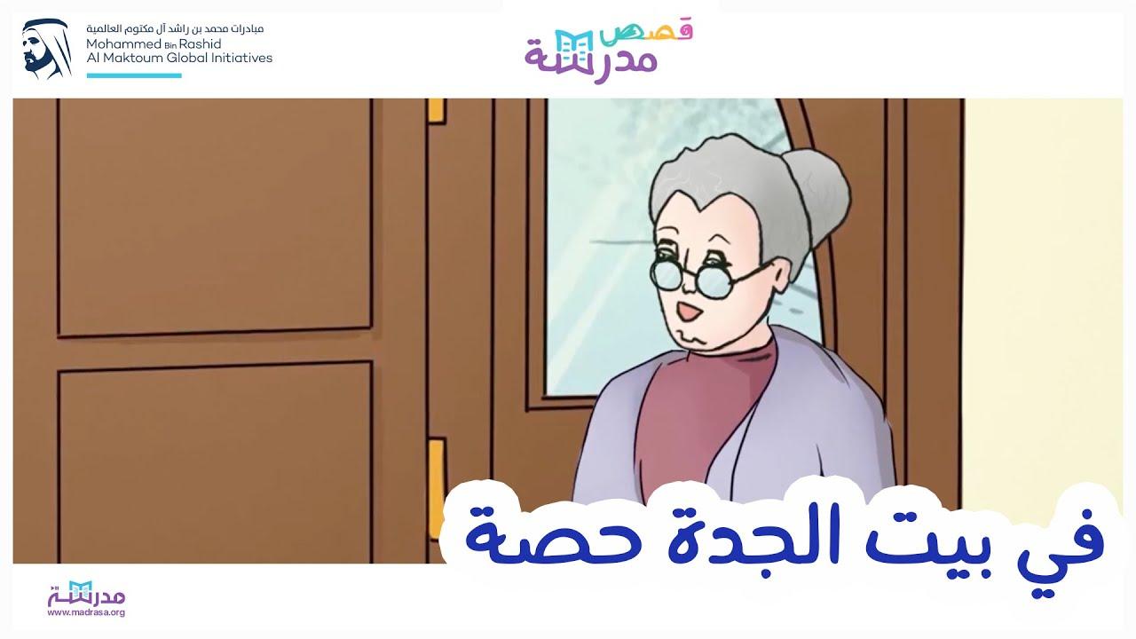 قصص اطفال هادفه 20 في بيت الجدة حصة