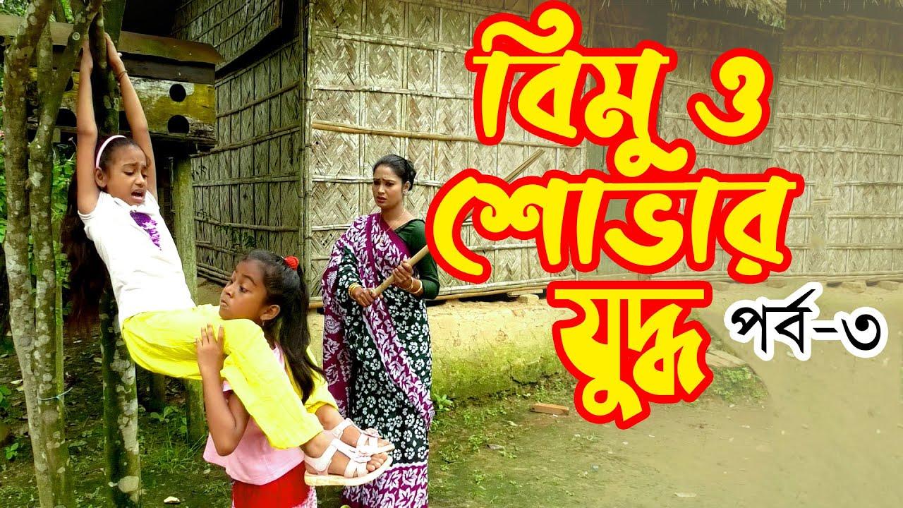 বিমু ও শোভার যুদ্ধ ৩ | Bimu O Shovar Juddho 3 | নতুন জীবনমূখী শর্ট ফিল্ম | Bangla New Natok 2020