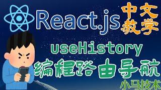 React.js 中文开发入门教学 - 编程路由导航 useHistory【2级会员】