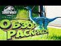 исла нублар идеальный парк динозавров jurassic world evolution 1