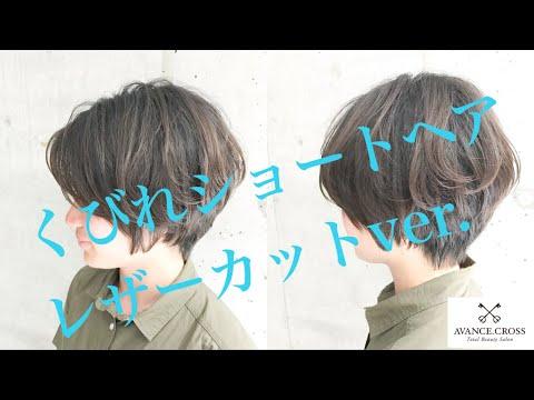 【美容師さん向け✂︎】くびれショートヘア!レザーカットver.How to cut a sharp short hair style with leather