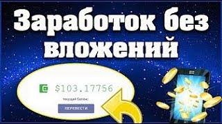 ЗАРАБОТОК БЕЗ ВЛОЖЕНИЙ В ИНТЕРНЕТЕ   GLOBUS INTERCOM  ГЛОБУС ИНТЕРКОМ