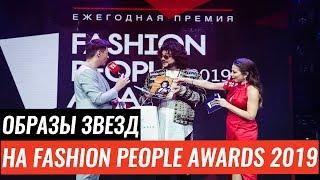FASHION PEOPLE AWARDS 2019 / ОБРАЗЫ ЗВЕЗД