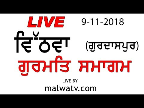 VITHWA (Gurdaspur) DHARMIK SAMAGAM - 2018 || LIVE STREAMED VIDEO