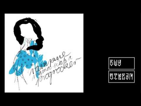 Rampue - Mama Was A Progrocker (Audio) [Full Album]