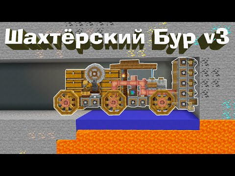 ШАХТЁРСКИЙ БУР ТЕПЕРЬ НЕ БОИТСЯ ЛАВЫ!  - Minecraft 1.16.4 #14