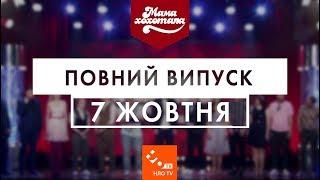 Мамахохотала | Новий сезон. Випуск #7 (7 жовтня 2018) | НЛО TV