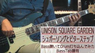 【UNISON SQUARE GARDEN】 の 【シュガーソングとビターステップ】 のベ...