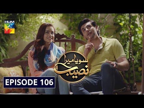 Soya Mera Naseeb Episode 106 HUM TV Drama 11 November 2019