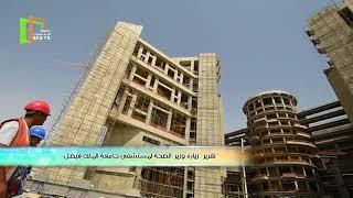 تقرير | زيارة معالي وزير الصحة د.توفيق الربيعة لمشروع مستشفى جامعة الملك فيصل التعليمي
