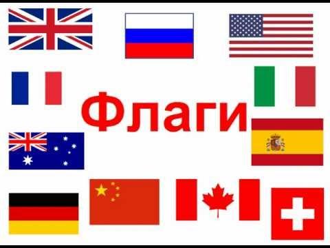 Флаги для детей / Страны для детей