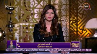 مساء dmc - تعليق د/ أحمد شعراوي محافظ الدقهلية على الإهمال الذي تسبب في بتر ذراع طفل في المنصورة