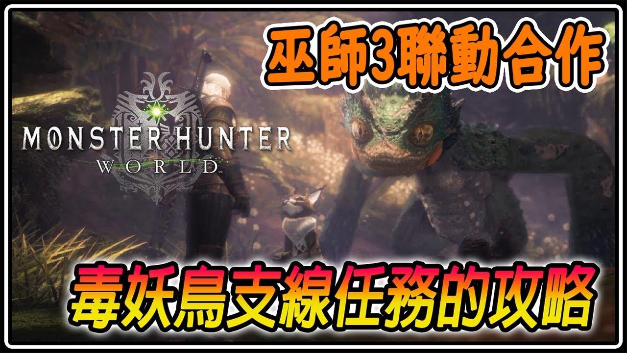 【MHW】救救毒妖鳥啊!支線任務《瀕死的毒妖鳥》的攻略心得分享 【魔物獵人世界 | PS4 PC】 - YouTube