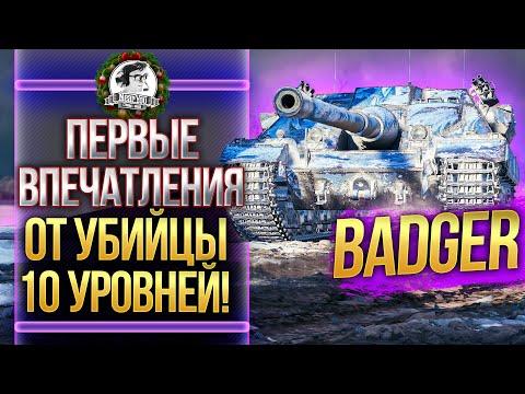 [Гайд] Badger - ПЕРВЫЕ ВПЕЧАТЛЕНИЯ ОТ УБИЙЦЫ 10 УРОВНЕЙ!