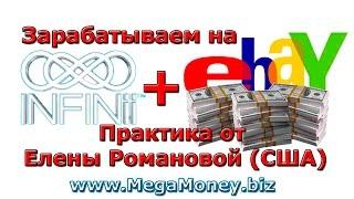 Обучение торговли на eBay от Елены Романовой