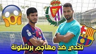 تحدي بين خالد و لاعب نادي برشلونة !! | راح تنصدمون من قوة المنافسة 😱