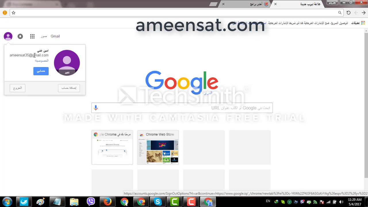 طريقة عمل حساب بريد الكتروني سوق بلاي | How to register a Google Account and confirm phone number