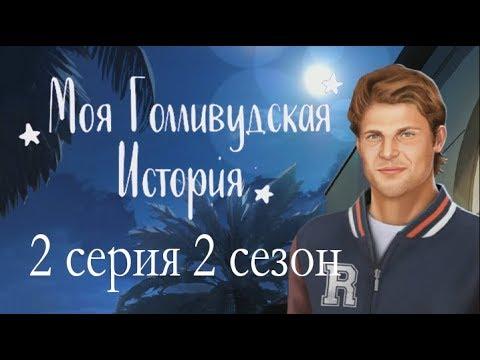 Моя Голливудская История 2 серия Тот самый инкогнито (2 сезон) Клуб романтики Mary games