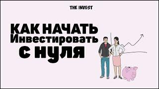 Инвестирование для начинающих. Как начать инвестировать с нуля.