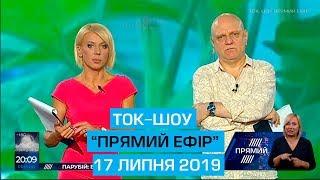 """Ток-шоу """"Прямий ефір"""" від 17 липня 2019 року"""