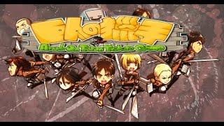 �������� ���� Attack On Titan Tribute Game ( 1 серия ) ТИТАНЫ НАСТУПАЮТ!!!! ������