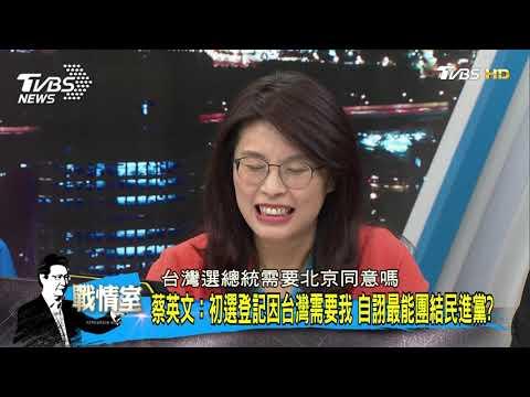 蔡英文登記說「我知道民進黨需要我,台灣也需要我」  台大教授林火旺:台灣沒有妳更好